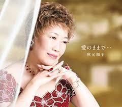 嘘でかためられた俺の人生 あ、これ、秋元順子の「愛のままで...」のパクリですが。  ♪愛が愛のままで 終わるように...♪