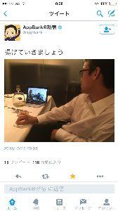 6177 - AppBank(株) ツイート面白いな(=゚ω゚)ノ