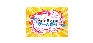 6177 - AppBank(株) 27時間ぶっ通し生放送! マックスむらい達がゲームを超本気で遊ぶ「AppBank ゲーム祭り Vol
