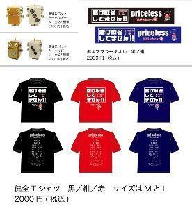6177 - AppBank(株) で、東京ゲームショーで期間限定で売る商品がこれ。新興国の国に売っている土産かと思ったわ。 (大爆笑)