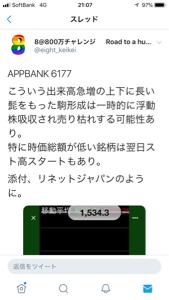 6177 - AppBank(株) 明日はスト高予報出てますよ😄 今日、ここずっと触ってたけど、普通なら間違いなくふるい落とされてるし、