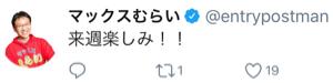 6177 - AppBank(株) 村井が来週楽しみって言ってるぜ