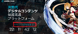 6177 - AppBank(株) ICOくるね