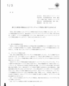 3032 - (株)ゴルフ・ドゥ 新事業