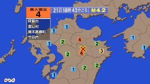 風の熊本地震情報交換所 18時43分ごろ 震度4の地震がありました  震源地:熊本県阿蘇地方