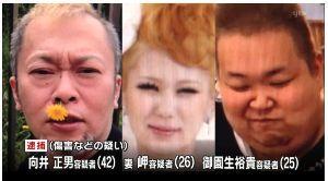 2930 - (株)北の達人コーポレーション ほうけい 亮太