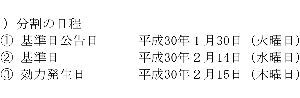 2930 - (株)北の達人コーポレーション 分割の基準日 これは、正式発表なのに間違いないです。