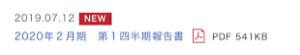 2930 - (株)北の達人コーポレーション この決算、報告書を読めば、ヒアロディープパッチの遅延解除↑ それによって、2Qから、会社売