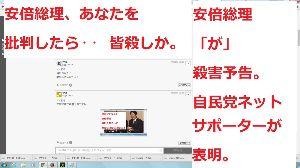 旧日本軍はアジアでレイプして「ぷわっはははははっは」 自衛隊人殺し発言はいけないと言っていた安倍総理から殺害予告。  自民党は批判した人を片っ端から抹殺か