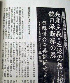 三浦雄一郎氏 80歳の最高齢で世界最高峰到達・・!! これが、ファシズム国家の正体だ!!      国民・マスコミが自発的に、表現の自由、学問の自由を圧殺
