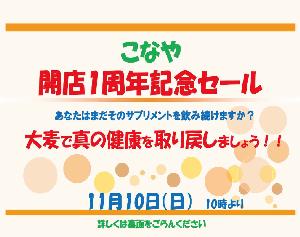 神戸市西区から三木あたりの情報 こなやが11月10日で開店1周年を迎えます。 皆様へのお礼を込めて割引セールを行います。 11/10