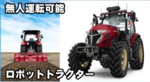 6310 - 井関農機(株) 印大手TAFEとの提携記事が朝刊に載ってましたね。 来るでしょうね。✨