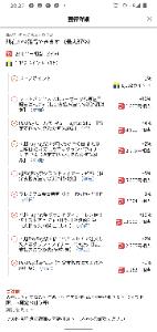 9434 - ソフトバンク(株) ポイント内訳がこれ…