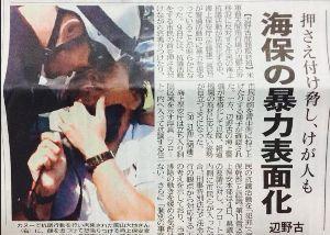 ヒトラー大好き安倍晋三 安倍自民党が自衛隊や海保、警察を使って沖縄県民に暴行。