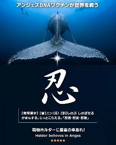 日本海 日本海のみなさん、応援お疲れ様です。がっつり抑えられた一日でした。アンジェスの成功を信じるホルダーと