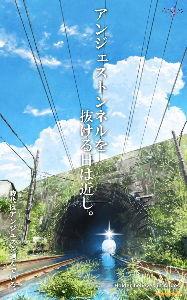 日本海 日本海のみなさん、応援お疲れ様でした。低空飛行が続いていますが、このトンネルを抜けて大空に羽ばたく日