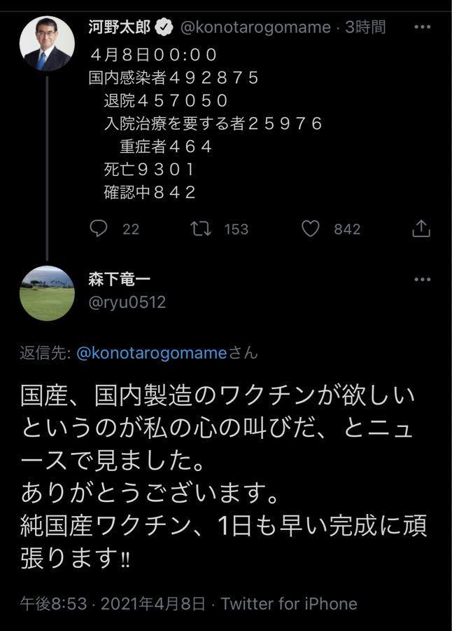 日本海 そして森下教授から河野大臣に送ったこのメッセージ… すごい自信ですよねw  何かどんど