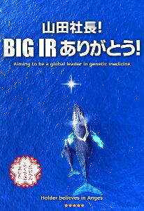 日本海 日本海のみなさん、おはようございます!BIGなIR出ましたね!山田社長、ありがとうございます!明日か