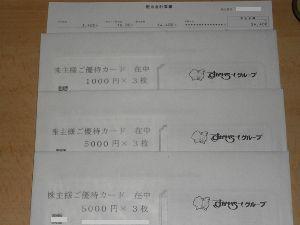 3317 - (株)フライングガーデン 久しぶりぶり💛   優待おめでとう。 なんぼか(´・ω・`)知らんが!!
