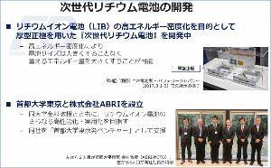 6937 - 古河電池(株) 首都大学東京と組んで次世代LIB開発(厚型正極)。