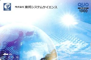 4333 - (株)東邦システムサイエンス 【 株主優待 到着 】 (200株) 1,000円クオカード ※図柄は毎年、一緒です -。