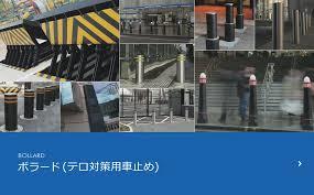 7022 - サノヤスホールディングス(株) 6月に大阪でサミット有るから、ボラード売れるぞょ。
