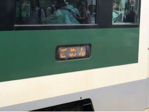賢者のふりした極悪よ集え!! ええ、これから路面電車で高知城に移動です