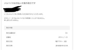 4385 - (株)メルカリ 優待使って、端数1円の支払いに使おうとしたら弾かれた。  ガストと同じ会社が運営する夢庵なら、優待使