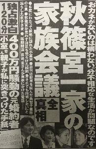 社会正義+ やじ馬 週刊誌は 秋篠宮家結婚問題に 興味シンシンってか?!  マコ様は 年収250万で 6畳1Kユニットバ