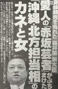 社会正義+ やじ馬 新•沖縄担当相 早くもケムリが立ち込めるってか?