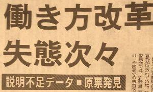 社会正義+ やじ馬 ヤバイなぁ〜 日本の 労働政策/社会政策は  おそ松クンってか?