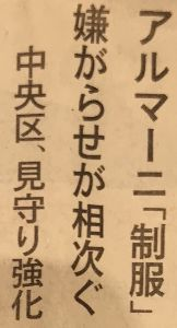 社会正義+ やじ馬 朝日新聞紙上から 2/20