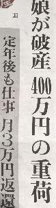 社会正義+ やじ馬 現代日本に於ける 貧困層は全人口の30%は 紛れも無く真実だなぁ!  秋篠宮家•マコ様のカ