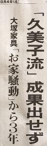 社会正義+ やじ馬 ク、クミコお嬢様 トラの子¥110億は 今や残金¥10億ポッチってか?!  倒産身売