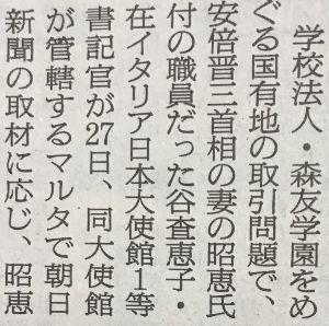 社会正義+ やじ馬 谷サン 在Italy日本大使館だったんだ 南米とか、 聞いてた気がしたが しかしも何と 夢の1等書記
