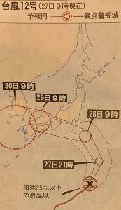 社会正義+ やじ馬 台風12号! 首都圏回避予測らしい  無傷でなければならない TOKYO首都圏!
