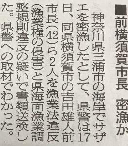 社会正義+ やじ馬 セコ過ぎだよ 元•横須賀市長サンよ!