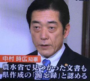 """社会正義+ やじ馬 県知事の証言だな!  """"王手ェ""""〜ってか?"""