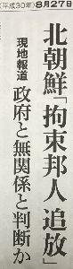 社会正義+ やじ馬 オッさん! トンダ借りを 北の若様にしてきたよなぁ。 ありがた迷惑だよ 日本外交に打撃とケチ付けてく