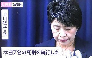 社会正義+ やじ馬 上川法務大臣声明!