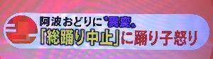 社会正義+ やじ馬 阿波踊り事業は倒産!