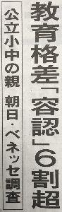社会正義+ やじ馬 現代日本の 各種格差はもはや 単なる格差かぁ〜? 本質的には 階級格差と言うべき段階かも!
