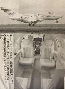 社会正義+ やじ馬 HONDA JET  Take off now !