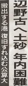 社会正義+ やじ馬 琉球王国からの タタリかぁ〜? もう 内ゲバはやめてよ!