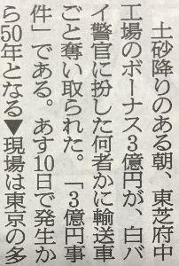 社会正義+ やじ馬 3億事件 ドジな話しだけど オカミに弱い生真面目な日本人の 典型的性格が可能にしたのかもね。  3人