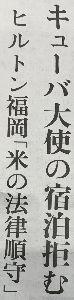 社会正義+ やじ馬 たかが地方都市 九州地区で一国の大使を! なんて事をするのさ! いくらHilton傘下現地法人 一介