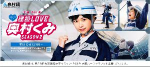 1833 - (株)奥村組 もう、大阪国際女子マラソン 始まってる -。