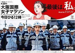 1833 - (株)奥村組 昼から【 大阪国際女子マラソン 】ですな -。