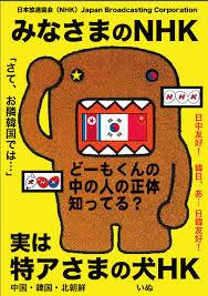 なぜ義捐金を行き渡らせられないのか NHKクローズアップ現代のヘイトスヒ゜ーチ特集、     在日に『特別永住権』があると平壌運転で捏造