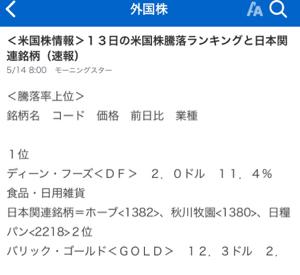 1380 - (株)秋川牧園 あら? なんかランクインしちゃってますけど…  これは…